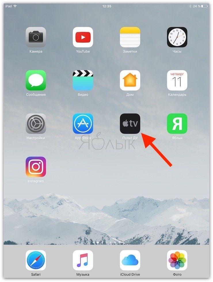 приложение apple tv remote для iPad