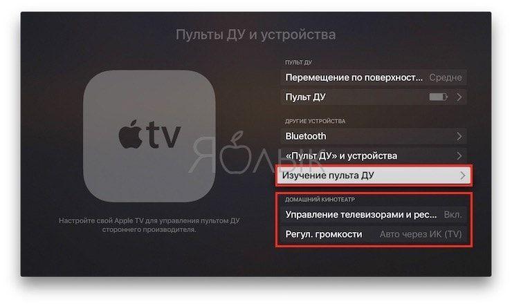 Как управлять приставкой Apple TV при помощи обычного пульта для телевизора