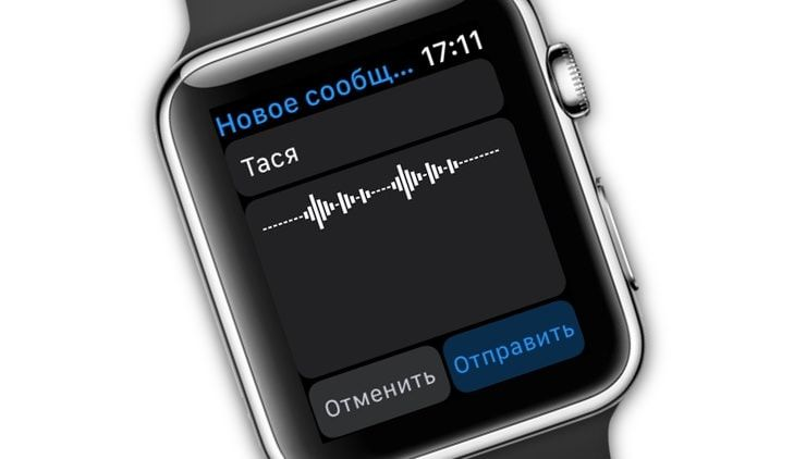 Как отправить голосовое сообщение на Apple Watch