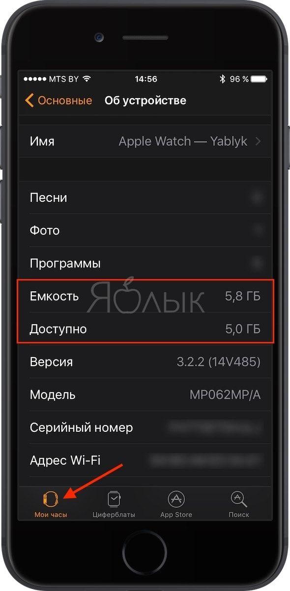 Как проверить объем свободной памяти на Apple Watch