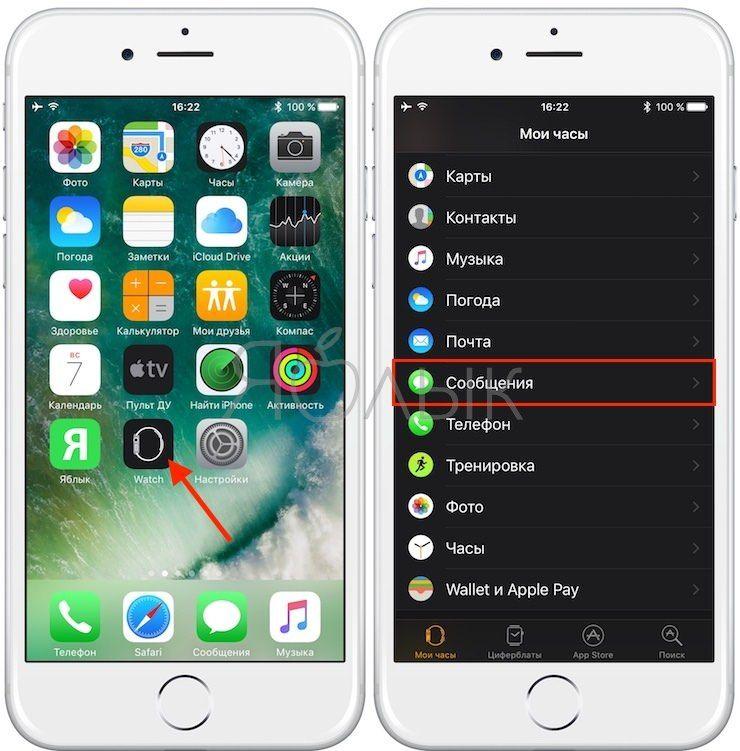 Как создавать голосовые сообщения на Apple Watch