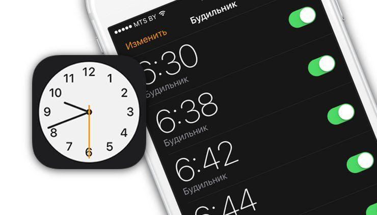 Как одновременно отключить все будильники на iPhone
