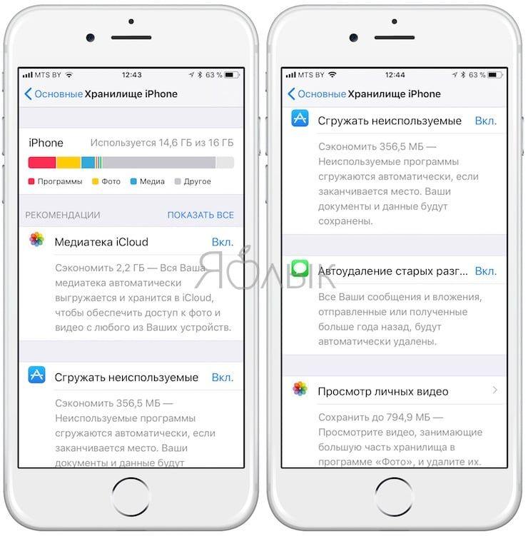 Как управлять хранилищем на iPhone и iPad с iOS 11