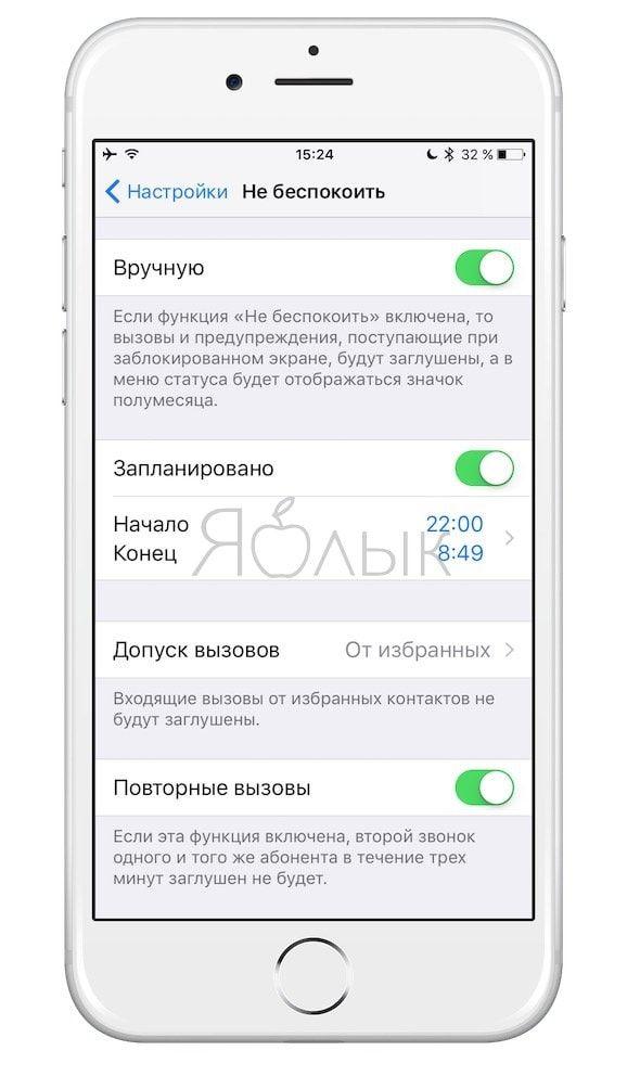 Как настроить режим «Не беспокоить» на iOS