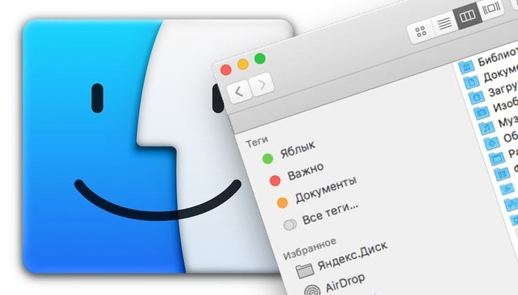 теги в Finder на Mac