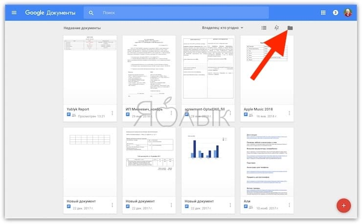 Как добавить файлы в Google Документы