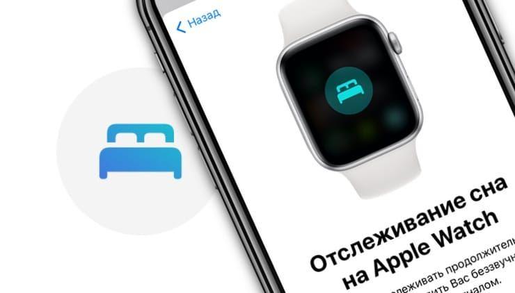 Как отслеживать сон (продолжительность, фазы) на Apple Watch