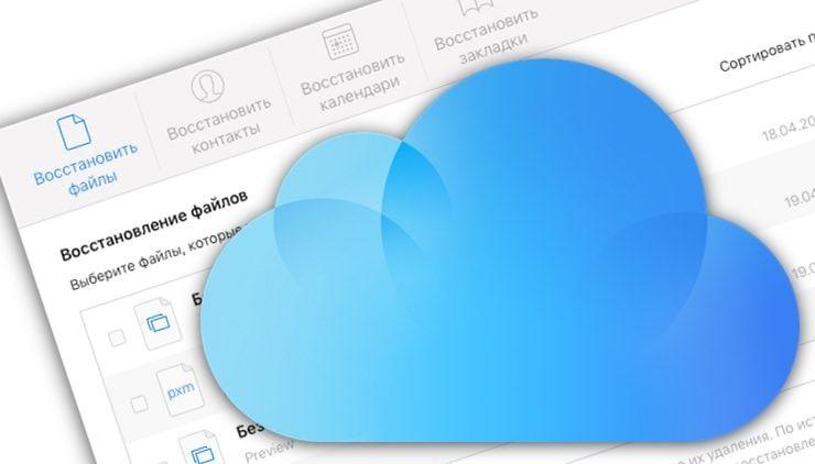 Как восстановить файлы (фото, документы, контакты), удаленные из iCloud