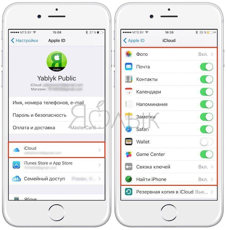 iCloud настройки на iPhone
