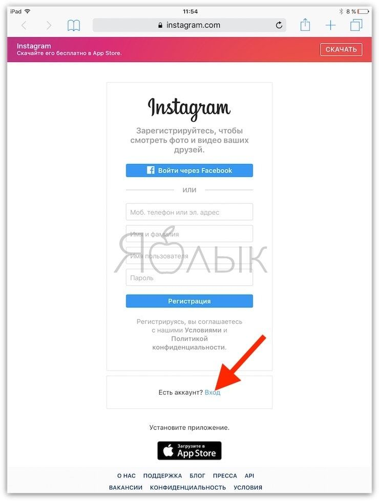 Instagram для iPad