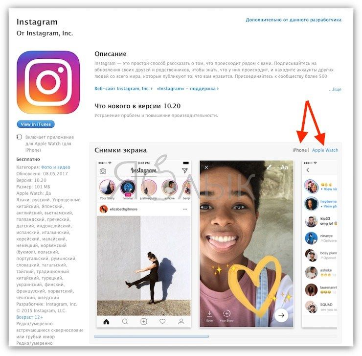 instagram itunes