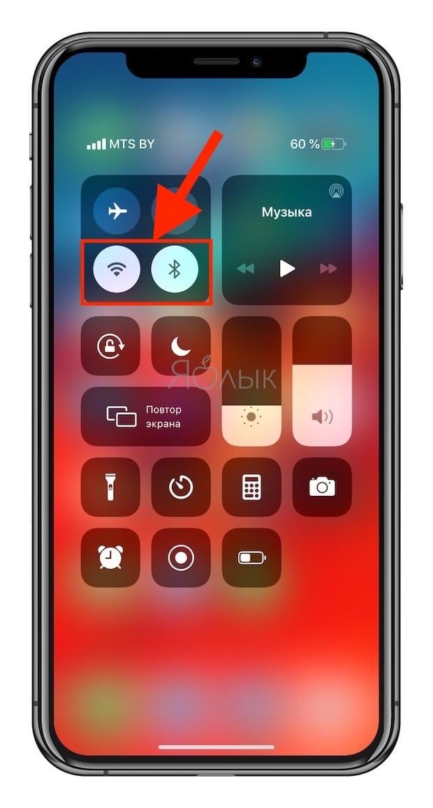 wi-fi и bluetooth выключены на iPhone