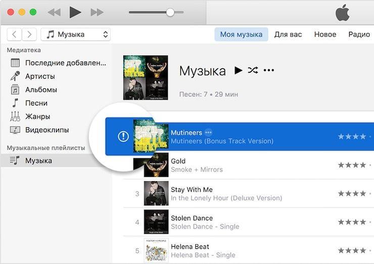 Что делать, если в iTunes появился восклицательный знак