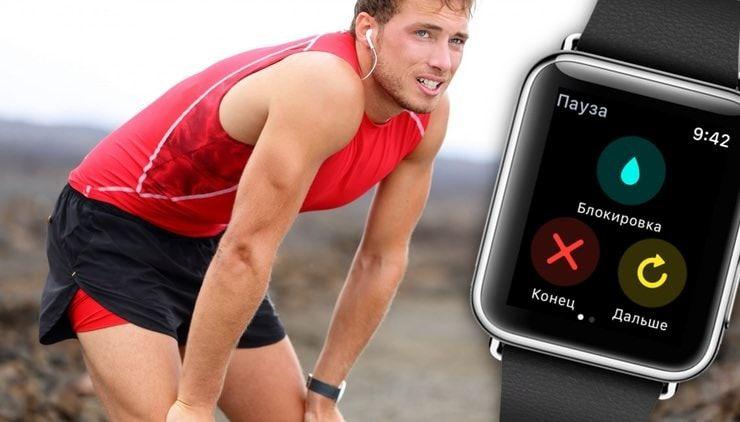 Как автоматически ставить тренировку на паузу на Apple Watch