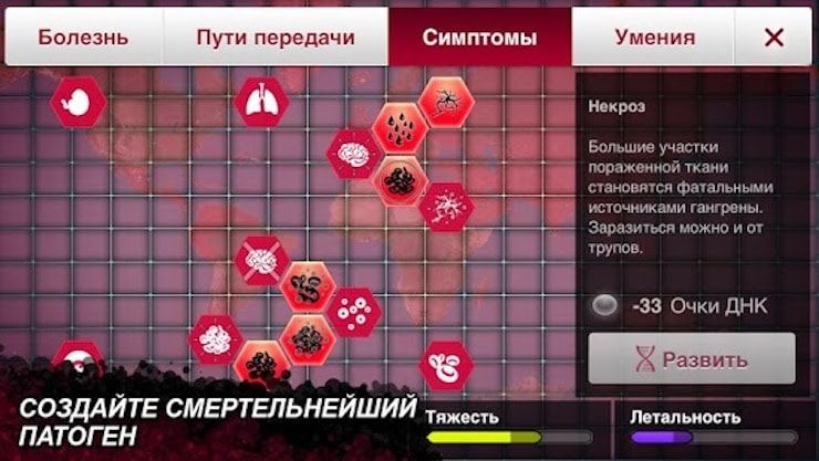 Игра plague для iPhone и iPad
