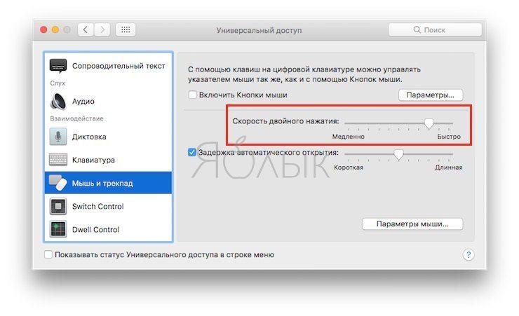 Как переименовать файл на Mac (macOS)