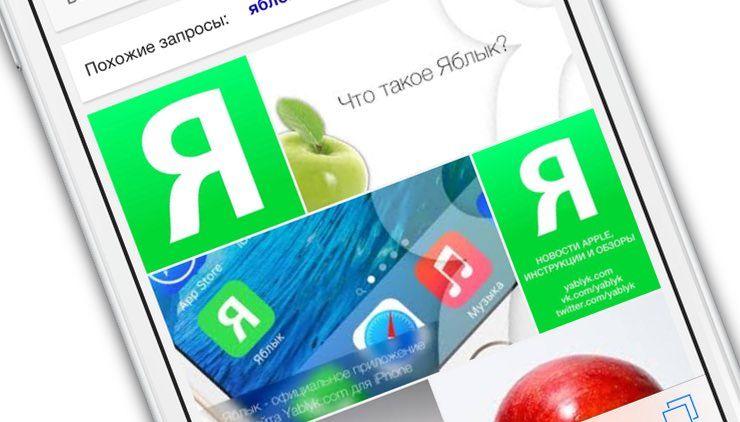Поиск по картинке на iPhone или Android