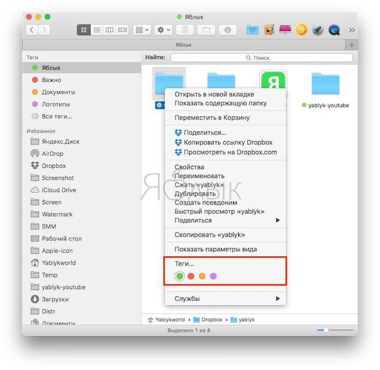 Избранные теги в MacOS