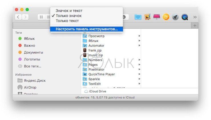 Настройка панели инструментов на Mac