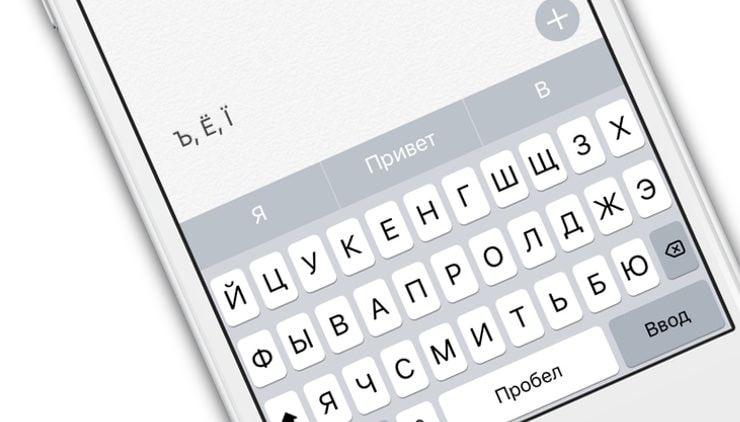 Как набрать твердый знак («Ъ», «Ё», «Ї») и другие редкие буквы iPhone
