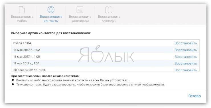 Восстановление файлов, удаленных из iCloud
