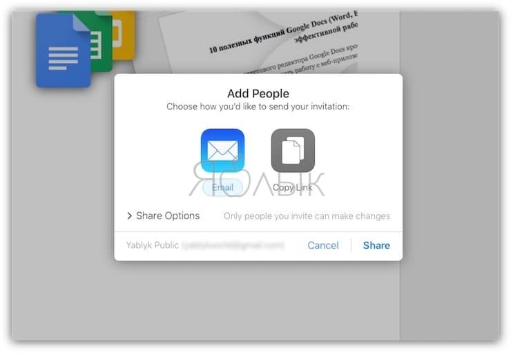 Как добавить файлы в iCloud Drive
