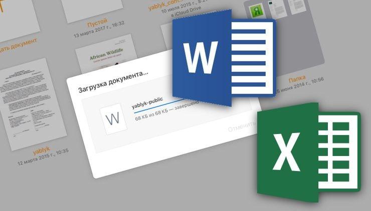 Как открыть документы Word, Excel на iPhone, iPad
