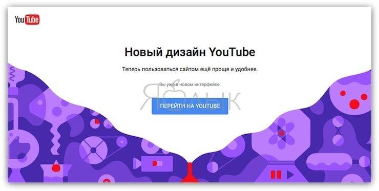 Новый дизайн YouTube