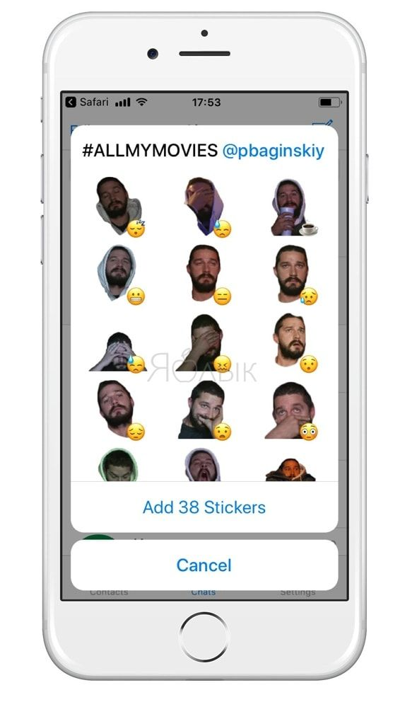 Стикеры с лицами Шайа ЛаБаф в Telegram