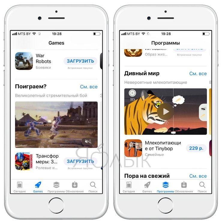 Все об обновленном App Store в iOS 11