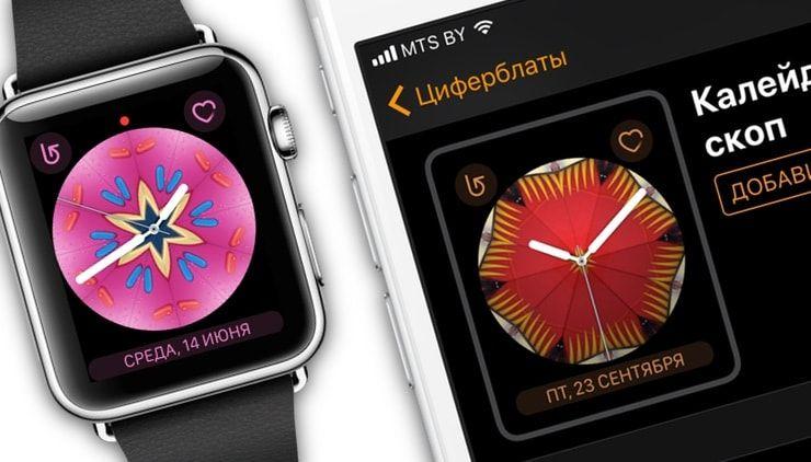 Циферблат «Калейдоскоп» в watchOS 4 на Apple Watch
