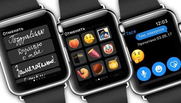 Как на Apple Watch писать, отправлять и читать сообщения