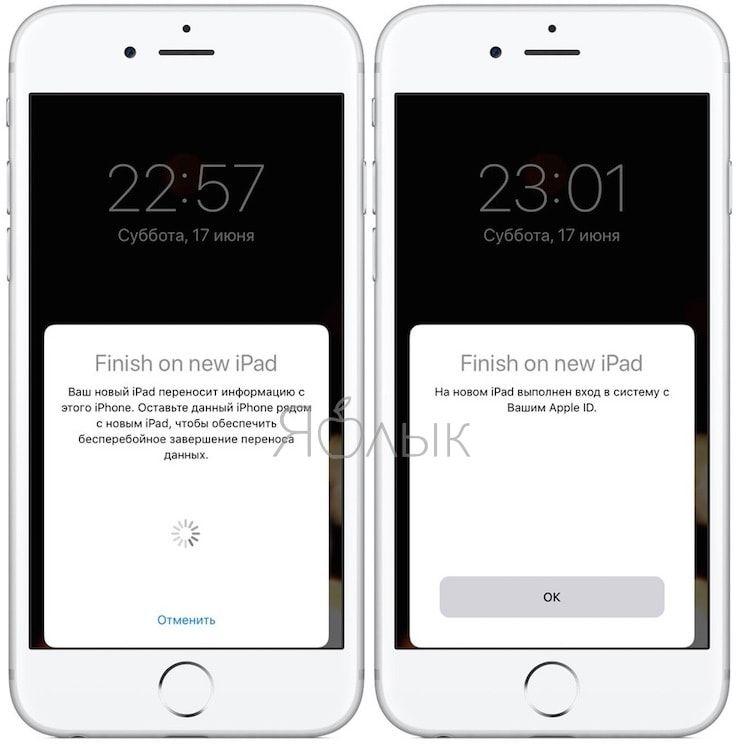 Автоматическая настройка iPhone или iPad на iOS 11