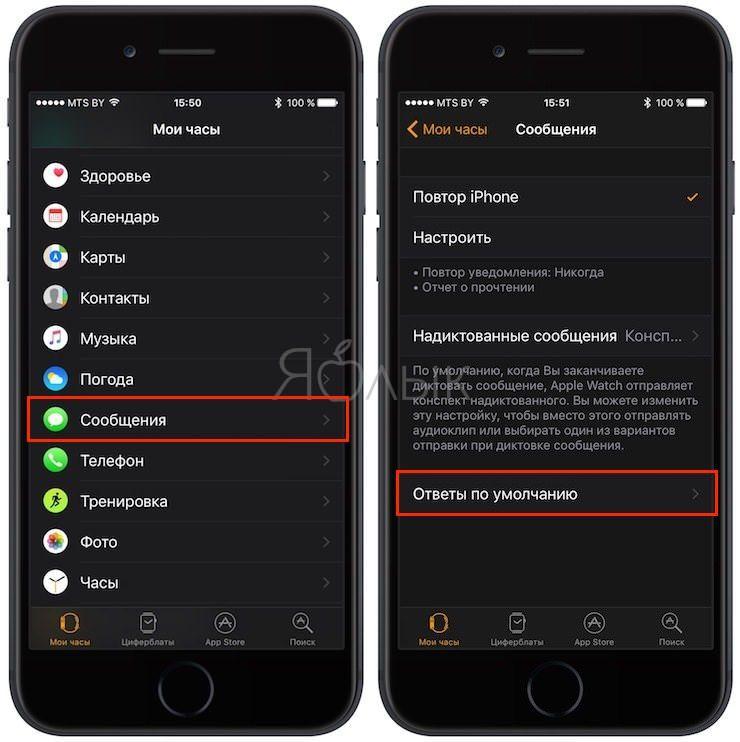 Создание нового ответа по умолчанию на Apple Watch
