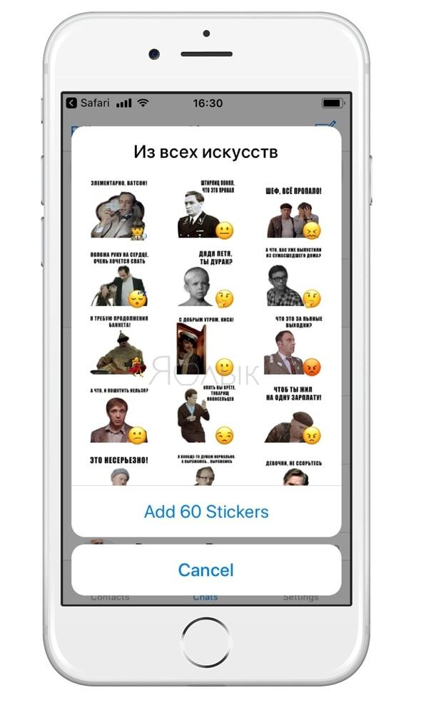Стикеры из отечественного кино в Telegram