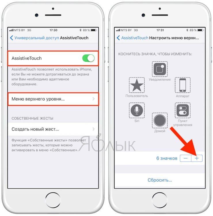 Как перезагрузить (выключить, включить) iPhone или iPad, если не работает кнопка питания
