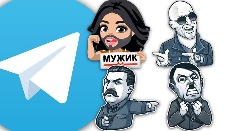 Лучшие стикеры для Telegram