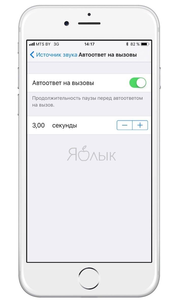 Как отвечать на звонок iPhone, не касаясь смартфона