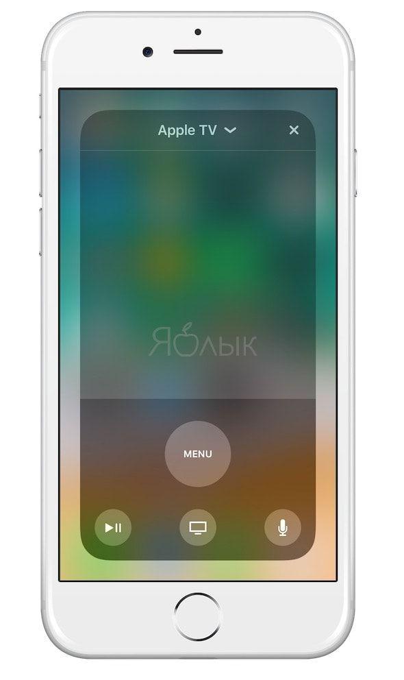 Пункт управления в iOS
