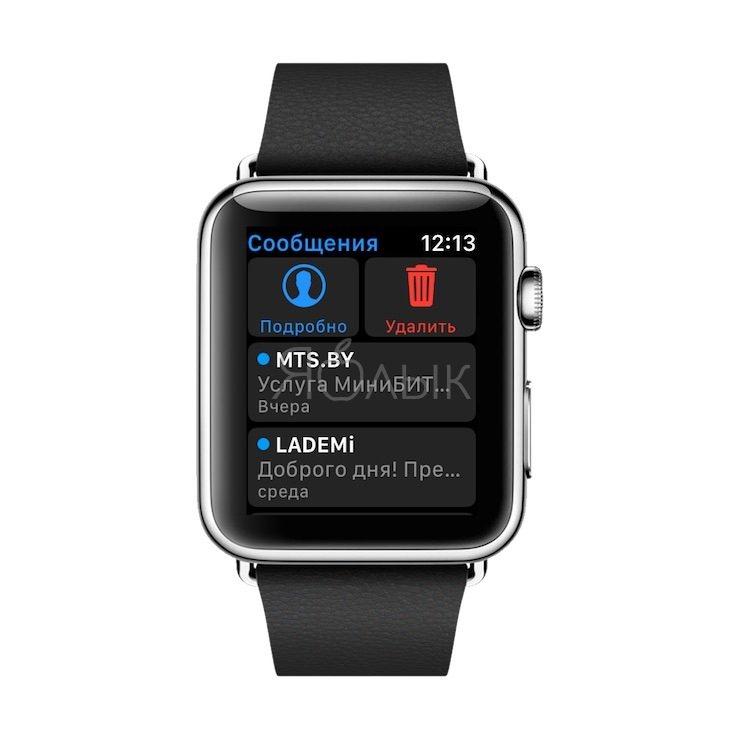 Удаление (сообщений) переписки на Apple Watch