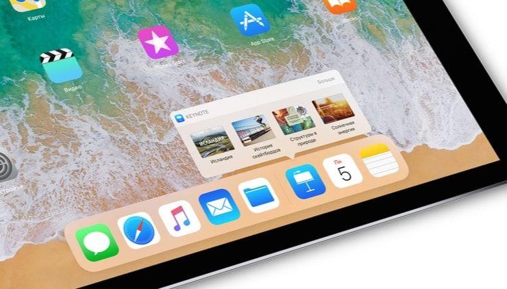 Dock-панель в iOS 11 на iPad