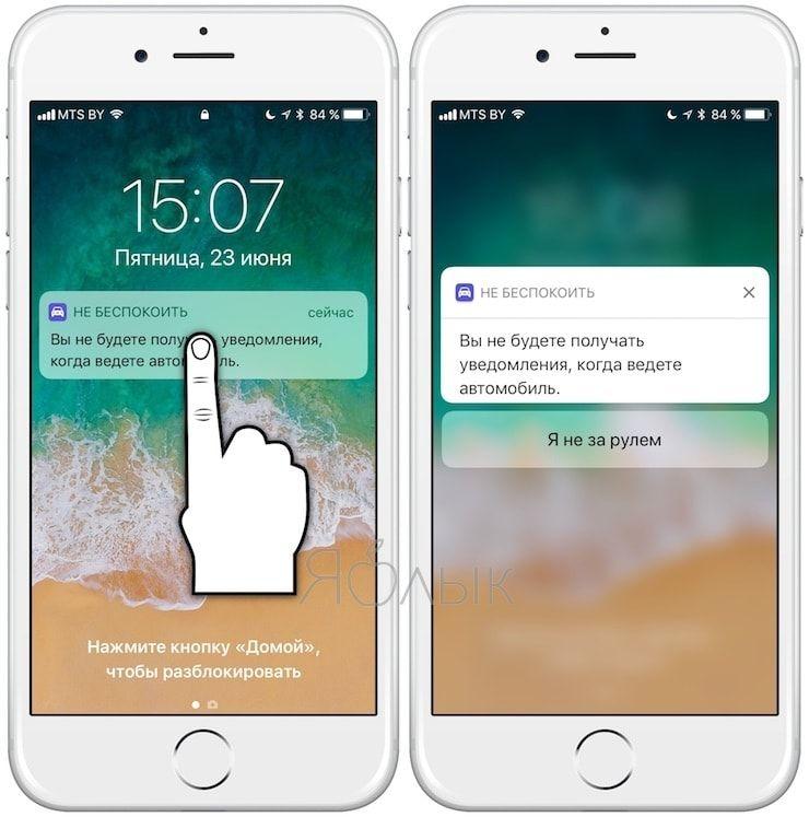 «Не беспокоить при вождении» на iPhone
