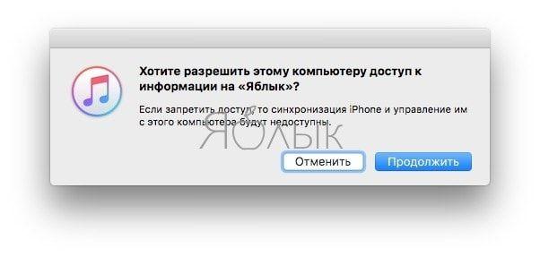 Доверять этому компьютеру