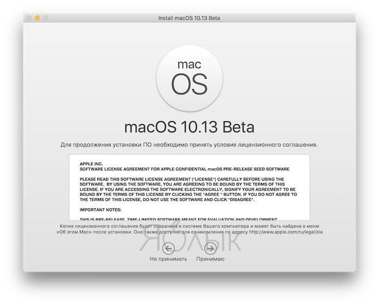 macOS 10.13 High Sierra бета