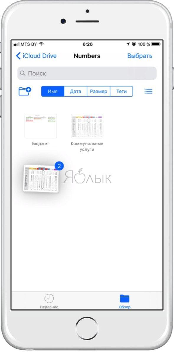Приложение «Файлы» в iOS 11 на iPhone и iPad