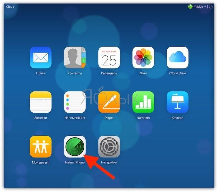 Как найти утерянные Apple Watch при помощи сайта icloud.com