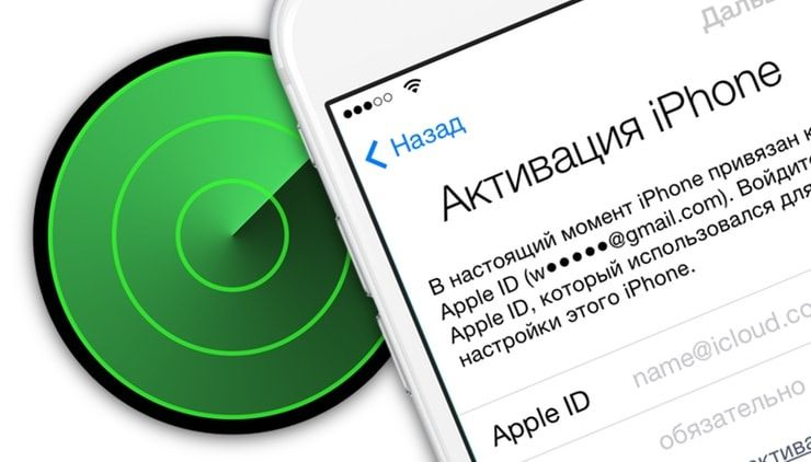 Как отключить функцию Найти iPhone (блокировку активации) на iPhone