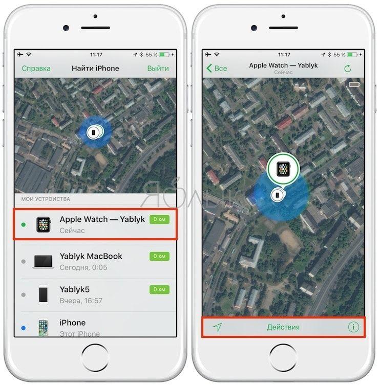 Как найти Apple Watch с помощью функции Найти iPhone