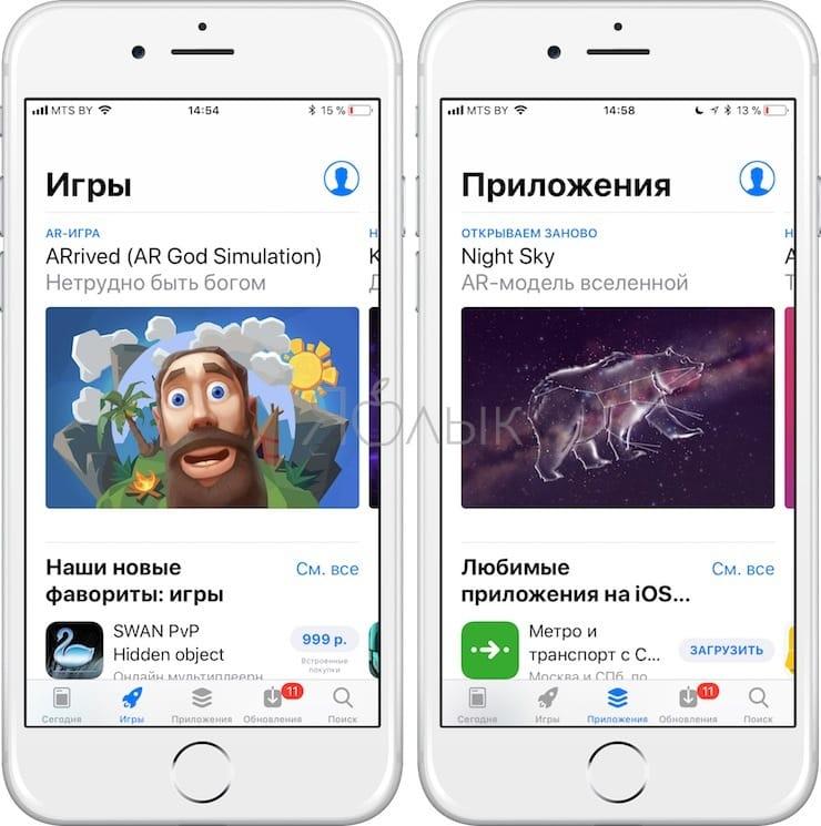 Вкладки Игры и Программы в App Store