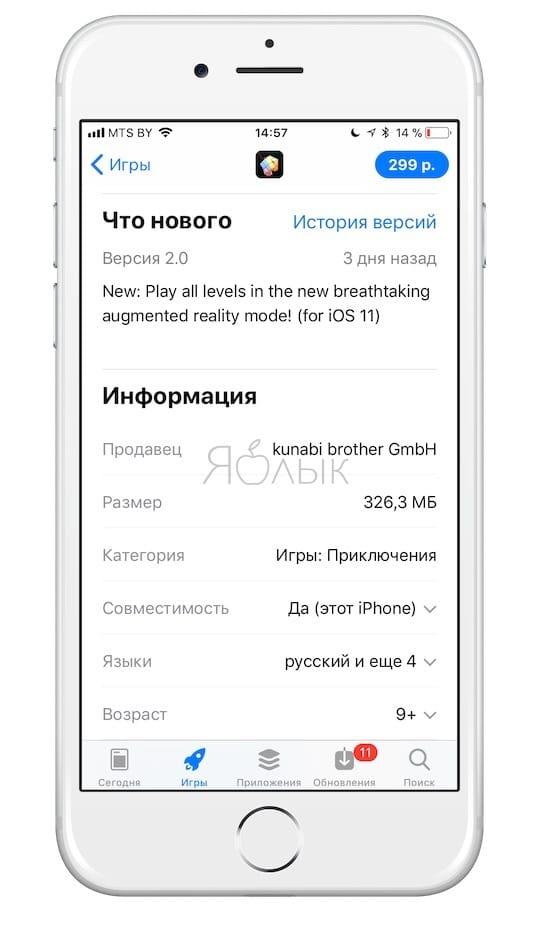 Информация о приложениях в App Store